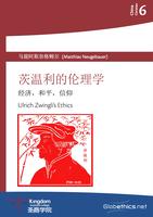 China Christian 6: Ulrich Zwingli's Ethics (Chinese)