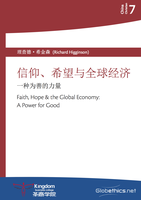 China Christian 7: Faith, Hope & the Global Economy