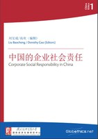 China Ethics 1 : Corporate Social Responsibility in China (Chinese)