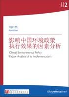China Ethics 2: China's Environmental Policy