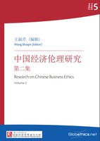 China Ethics 5: Research on Chinese Business Ethics Volume 2