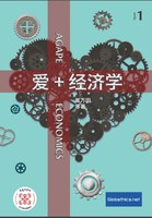 AGAPE 1: AGAPE+ Economics (Chinese)